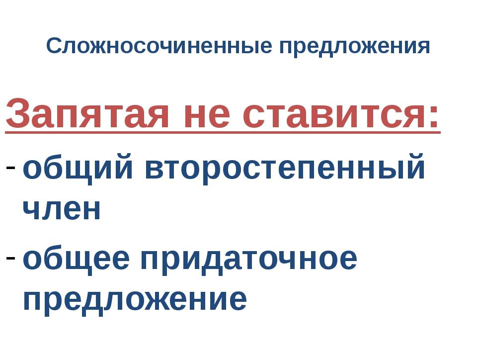 Сложносочиненные предложения Запятая не ставится: общий второстепенный член о...
