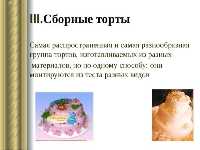 III.Сборные торты Самая распространенная и самая разнообразная группа тортов...