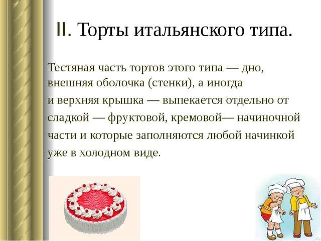 II. Торты итальянского типа. Тестяная часть тортов этого типа — дно, внешняя...