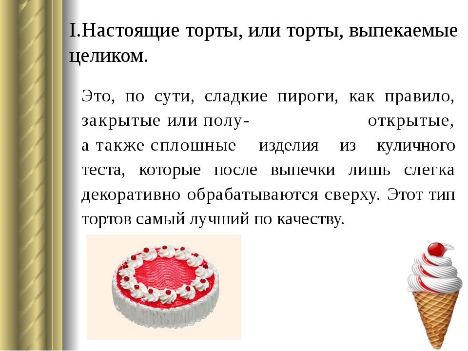 I.Настоящиеторты,илиторты,выпекаемыецеликом. Это, по сути, сладкие пирог...