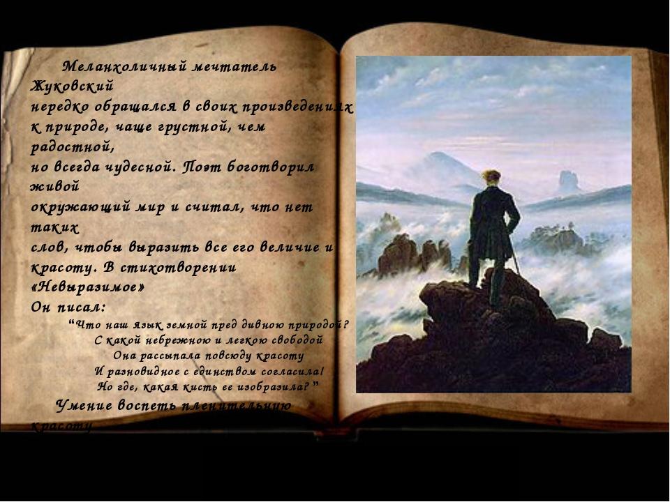 Меланхоличный мечтатель Жуковский нередко обращался в своих произведениях к...