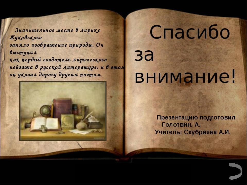 Значительное место в лирике Жуковского заняло изображение природы. Он выступ...