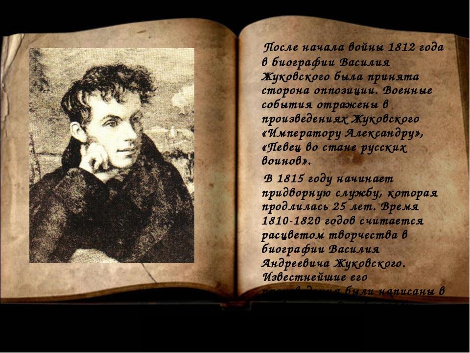 После начала войны 1812 года в биографии Василия Жуковского была принята сто...