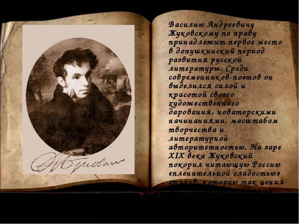 Василию Андреевичу Жуковскому по праву принадлежит первое место в допушкинск...