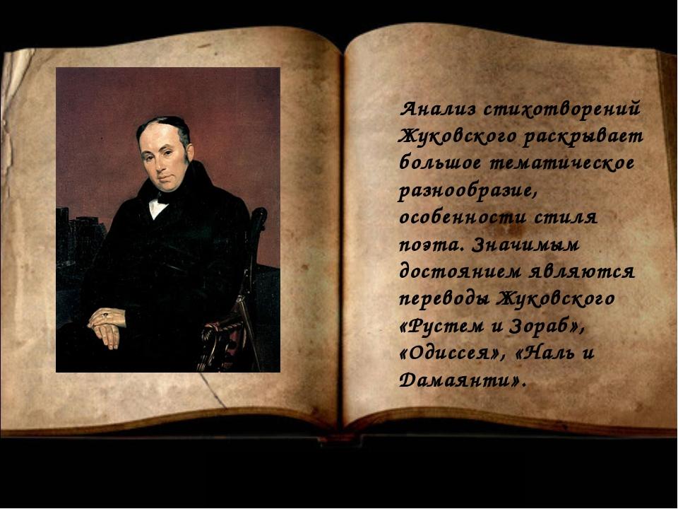 Анализ стихотворений Жуковского раскрывает большое тематическое разнообразие...
