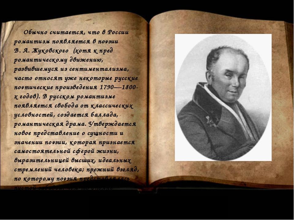 Обычно считается, что в России романтизм появляется в поэзии В.А.Жуковског...