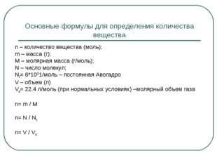 Основные формулы для определения количества вещества n – количество вещества