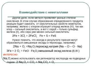Взаимодействие с неметаллами Другое дело, если металл проявляет разные степ