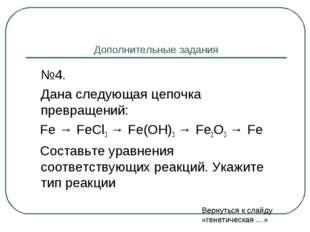 Дополнительные задания №4. Дана следующая цепочка превращений: Fe → FeCl3 →