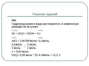 Решение заданий №6. Гидроксид калия в воде растворяется, в химическую реакц