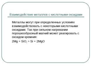 Взаимодействие металлов с кислотными оксидами Металлы могут при определенных