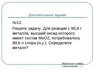 Дополнительные задания №12. Решите задачу. Для реакции с 95,8 г металла, вы