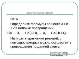 Дополнительные задания №16. Определите формулы веществ Х1 и Х2 в цепочке пр