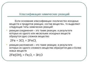 Классификация химических реакций Если основание классификации «количество и