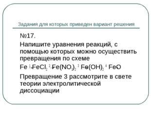 Задания для которых приведен вариант решения №17. Напишите уравнения реакци