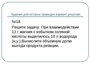 Задания для которых приведен вариант решения №18. Решите задачу. При взаимо