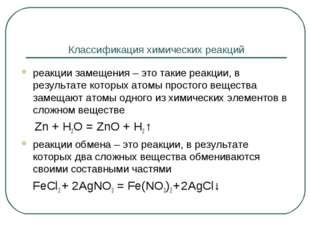 Классификация химических реакций реакции замещения – это такие реакции, в рез