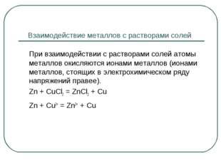 Взаимодействие металлов с растворами солей При взаимодействии с растворами с