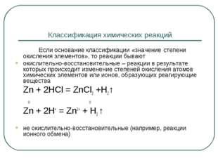 Классификация химических реакций  Если основание классификации «значение ст