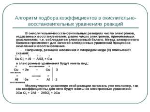 Алгоритм подбора коэффициентов в окислительно-восстановительных уравнениях ре