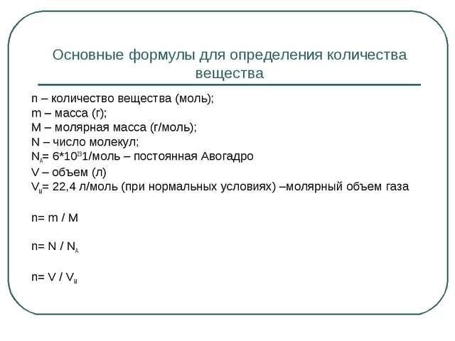 Основные формулы для определения количества вещества n – количество вещества...