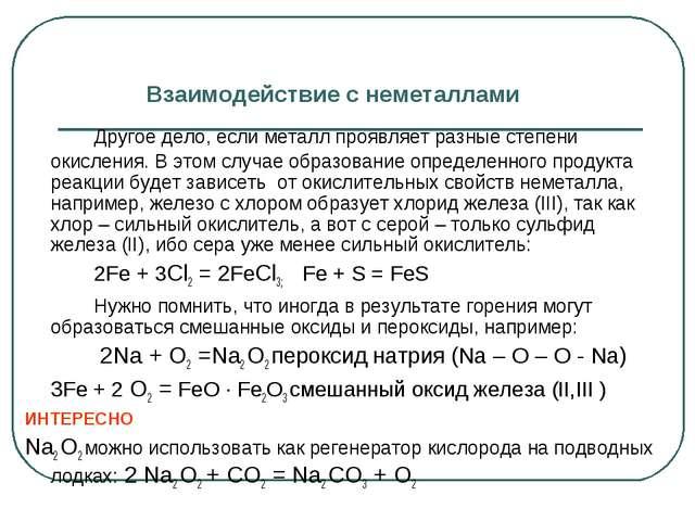 Взаимодействие с неметаллами Другое дело, если металл проявляет разные степ...