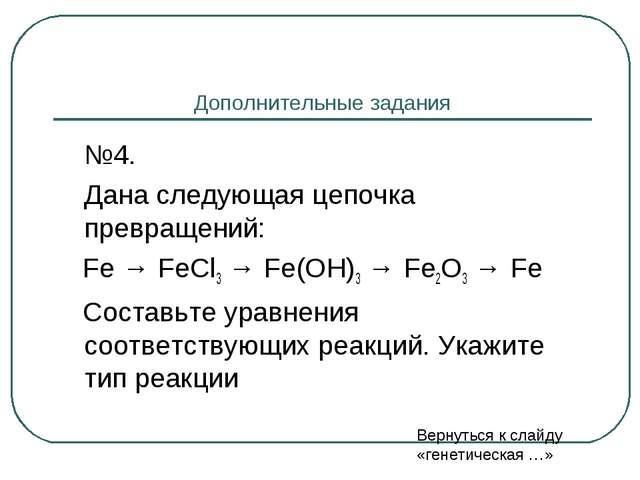 Дополнительные задания №4. Дана следующая цепочка превращений: Fe → FeCl3 →...