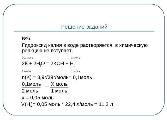 Решение заданий №6. Гидроксид калия в воде растворяется, в химическую реакц...