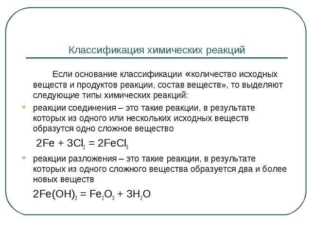 Классификация химических реакций Если основание классификации «количество и...
