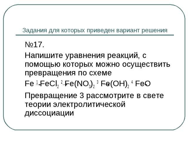 Задания для которых приведен вариант решения №17. Напишите уравнения реакци...