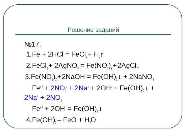 Решение заданий №17.  1.Fe + 2HCl = FeCl2 + H2↑  2.FeCl2 + 2AgNO3 = Fe(NO3...