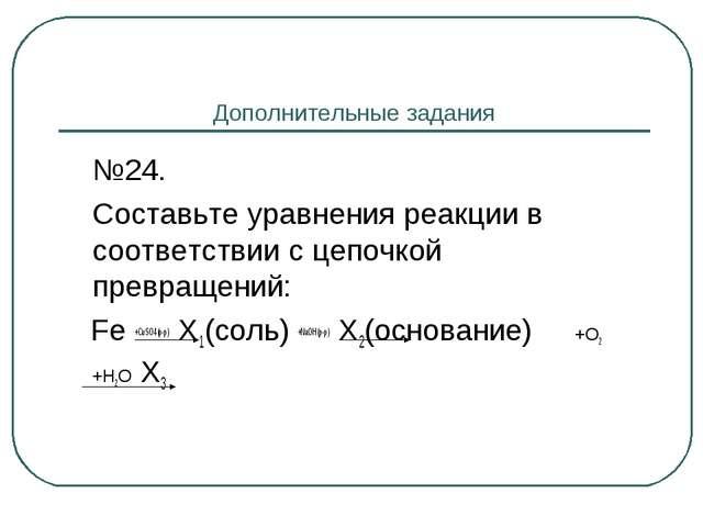 Дополнительные задания №24. Составьте уравнения реакции в соответствии с це...