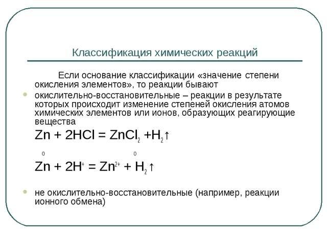 Классификация химических реакций  Если основание классификации «значение ст...