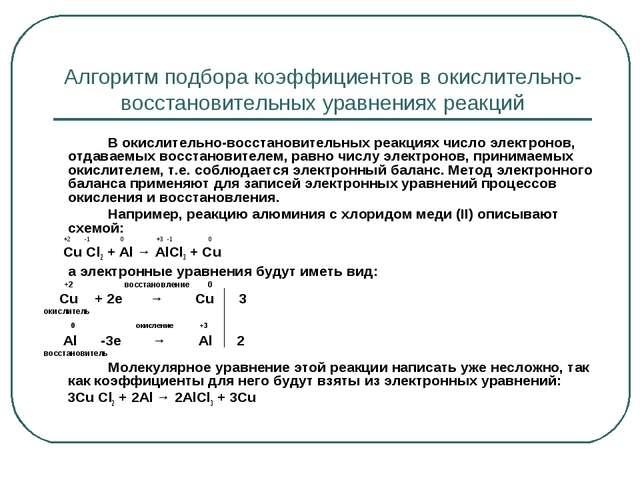 Алгоритм подбора коэффициентов в окислительно-восстановительных уравнениях ре...
