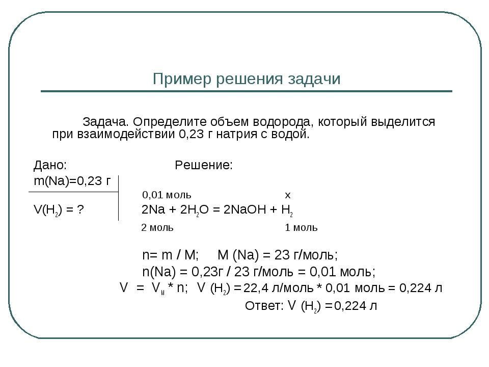 Пример решения задачи Задача. Определите объем водорода, который выделится...