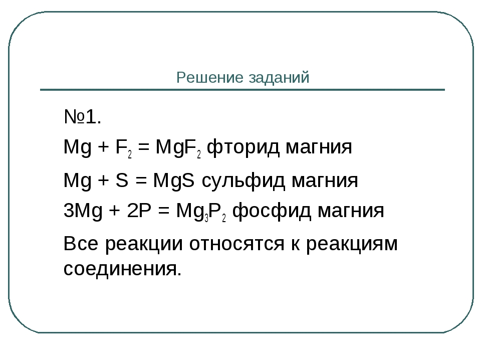 Решение заданий №1. Mg + F2 = MgF2 фторид магния Mg + S = MgS сульфид магн...