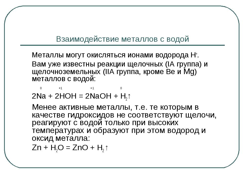 Взаимодействие металлов с водой Металлы могут окисляться ионами водорода Н+....