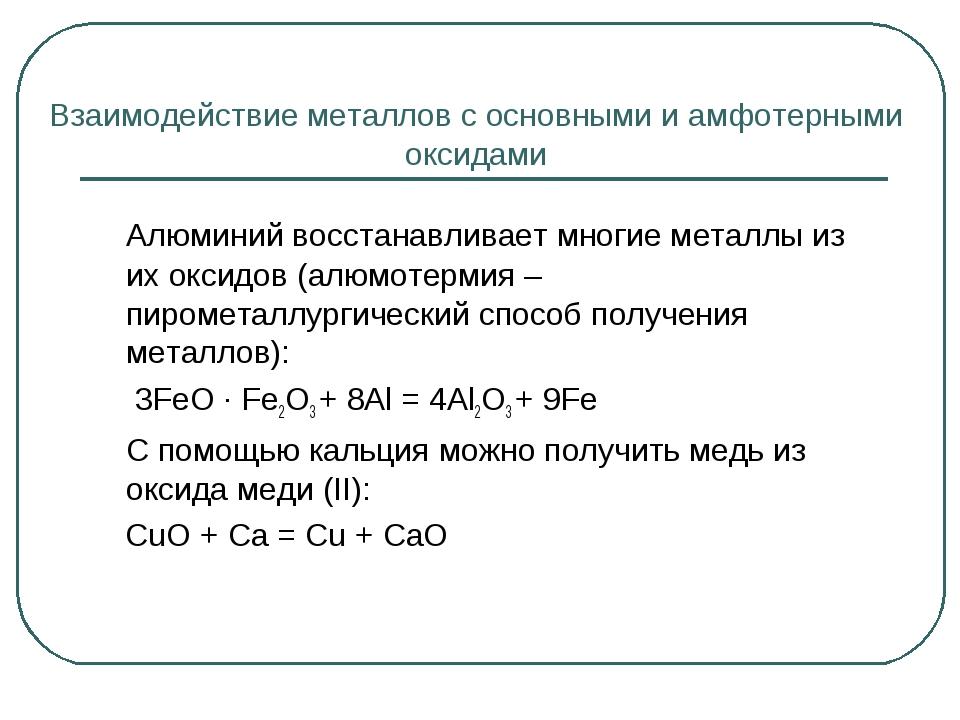 Взаимодействие металлов с основными и амфотерными оксидами Алюминий восстана...