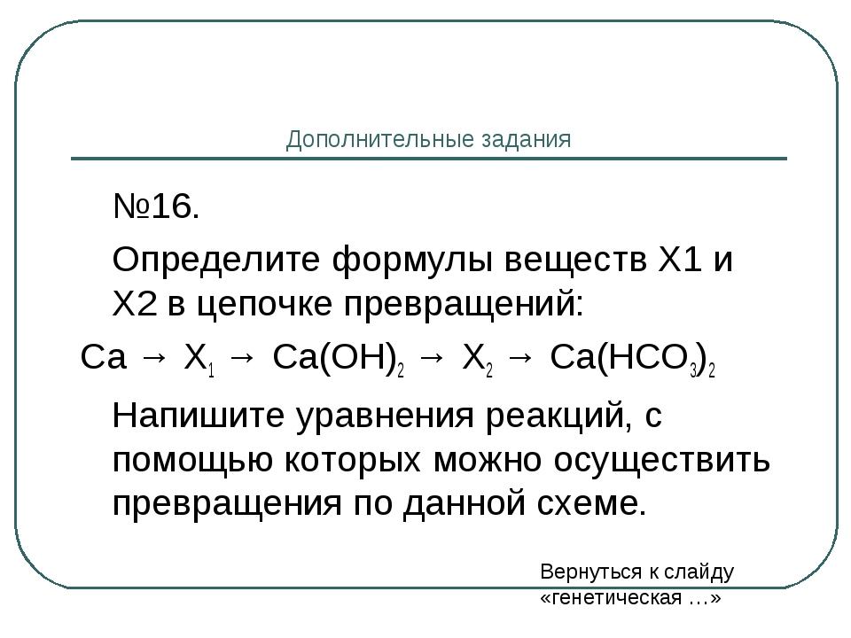 Дополнительные задания №16. Определите формулы веществ Х1 и Х2 в цепочке пр...
