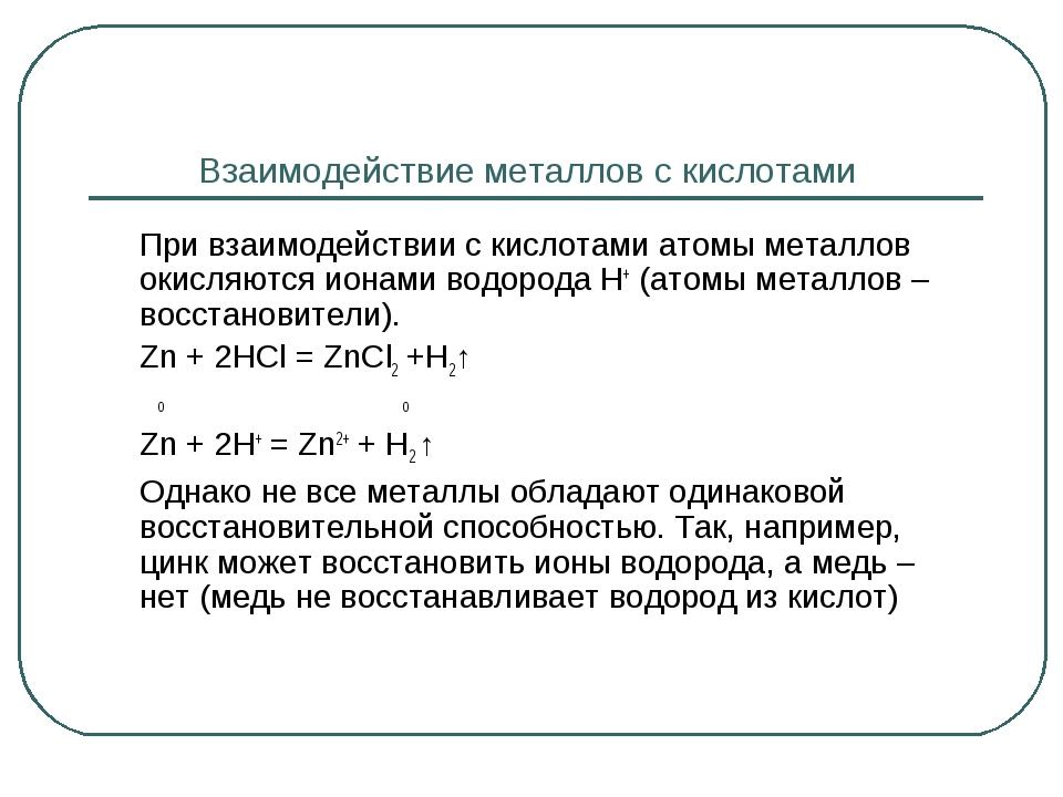 Взаимодействие металлов с кислотами При взаимодействии с кислотами атомы мет...