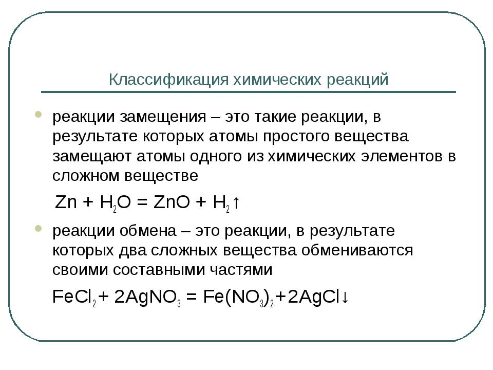 Классификация химических реакций реакции замещения – это такие реакции, в рез...
