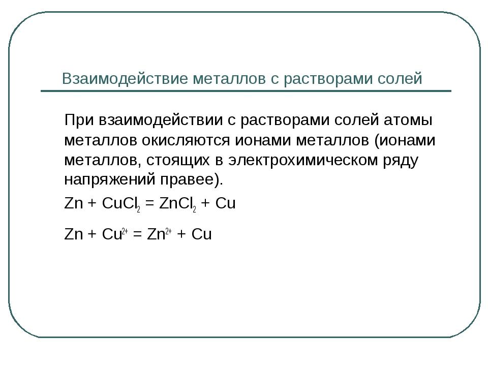 Взаимодействие металлов с растворами солей При взаимодействии с растворами с...