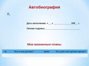 Автобиография Дата заполнения: «___» ______________ 200__ г. Личная подпись _