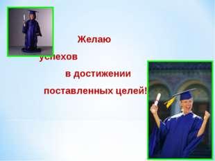 Желаю успехов в достижении поставленных целей!