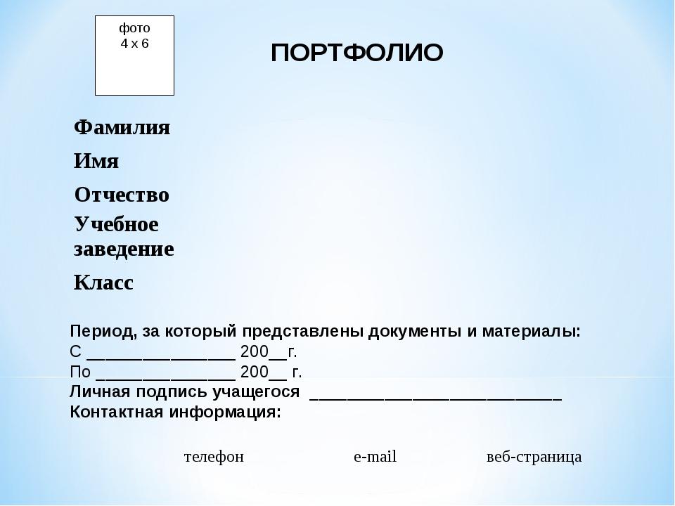 фото 4 х 6 ПОРТФОЛИО Период, за который представлены документы и материалы: С...