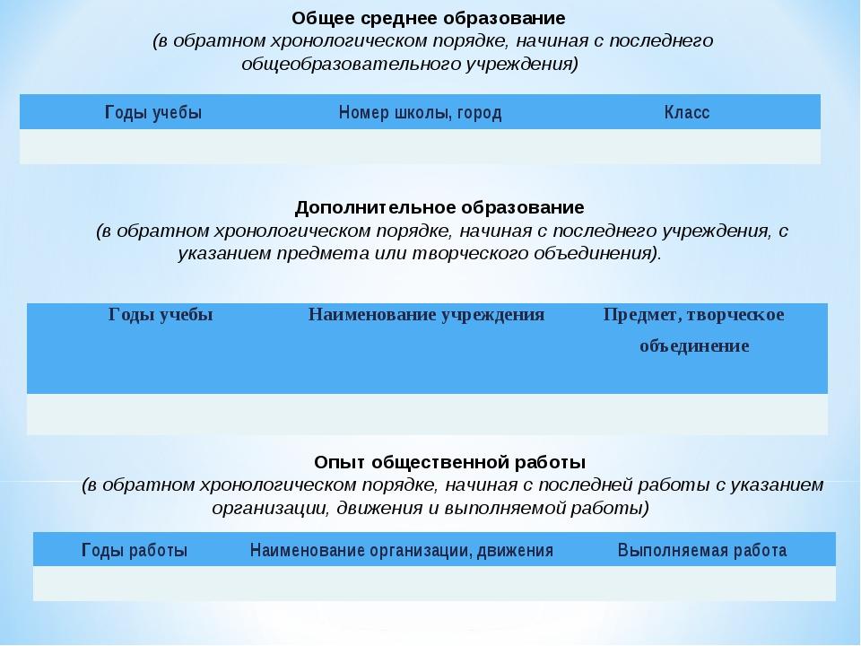 Общее среднее образование (в обратном хронологическом порядке, начиная с посл...