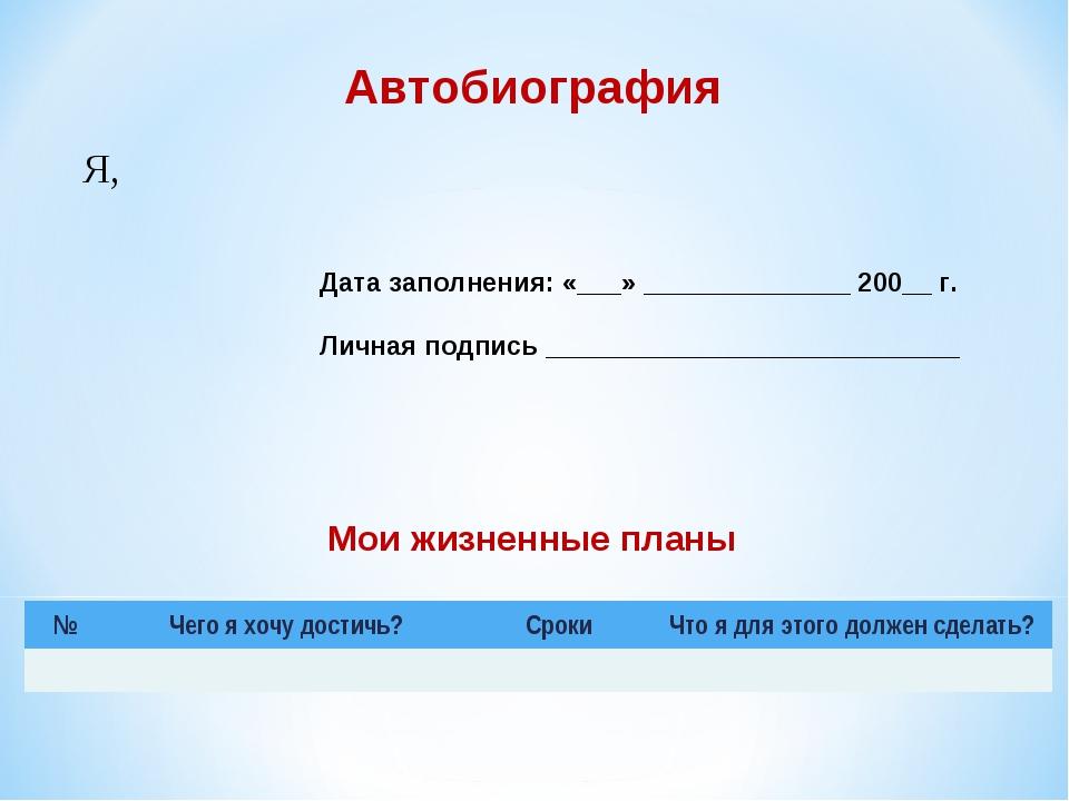 Автобиография Дата заполнения: «___» ______________ 200__ г. Личная подпись _...