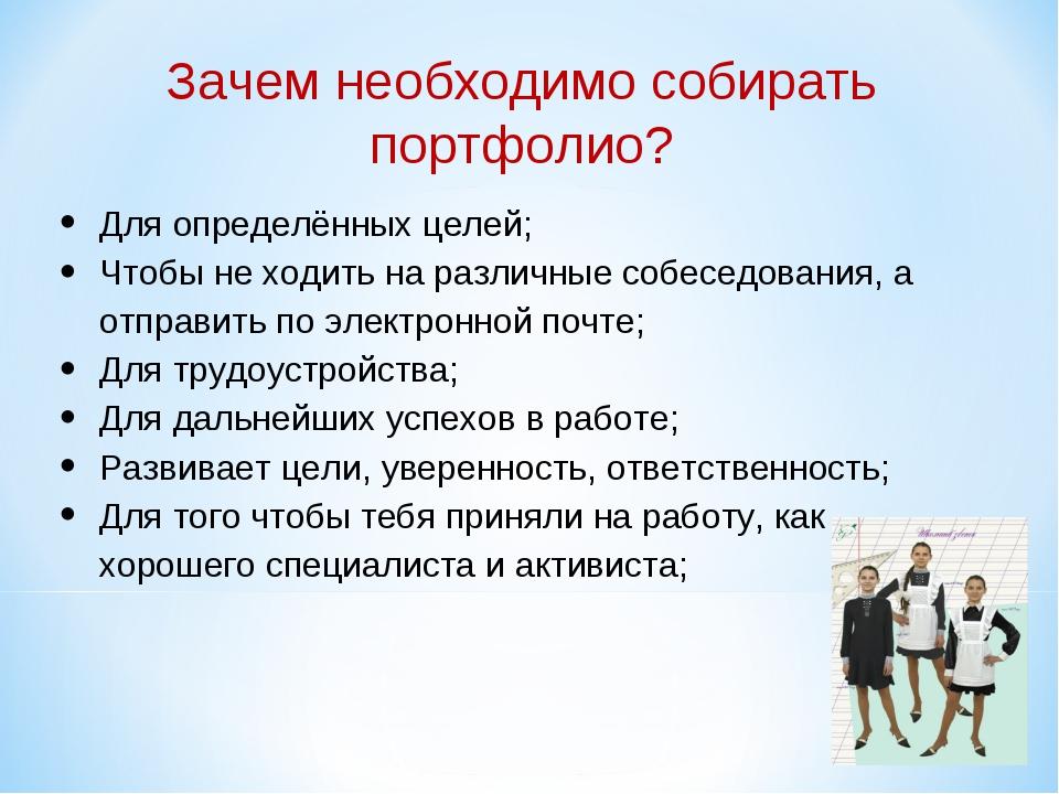 Зачем необходимо собирать портфолио? Для определённых целей; Чтобы не ходить...