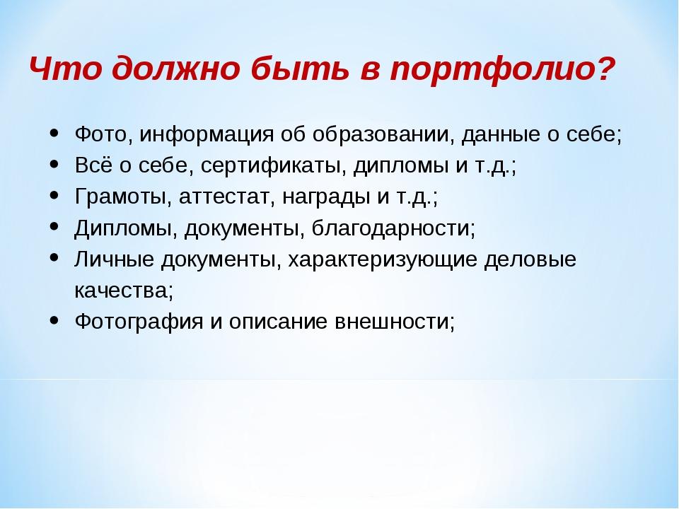 Что должно быть в портфолио? Фото, информация об образовании, данные о себе;...