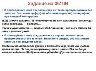 Задание из ФИПИ В приведённых ниже предложениях из текста пронумерованы все з